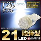 LED T20 ダブル 21LED 白 ホワイト / バックランプ 等 T20シングル T20ピンチ部違い にも使用可能/孫市屋