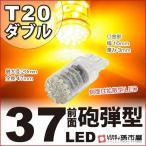 LED T20 ダブル 37LED  アンバー 黄 【孫市屋】 ウインカーランプ 等 T20シングル T20ピンチ部違い にも使用可能