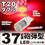 LED T20 ダブル 37LED 赤 レッド【孫市屋】 テールランプ ブレーキランプ ストップランプ 等 T20シングル T20ピンチ部違い にも使用可能