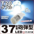ショッピングLED LED T20 ダブル 37LED 白 ホワイト 【孫市屋】 バックランプ 等 T20シングル T20ピンチ部違い にも使用可能