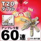 LED T20 ダブル アンブレラ60連-赤/レッド【テールランプ ブレーキランプ 等】【T20シングル T20ピンチ部違いにも使用可能】孫市屋