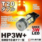 ショッピングLED LED T20 ダブル HP3W+SMD10連タワー型 アンバー 黄 【孫市屋】 ウインカーランプ 等 T20シングル T20ピンチ部違い にも使用可能