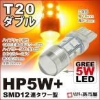 LED T20 ダブル HP5W+SMD12連タワー型 アンバー 黄 / ウインカーランプ 等 T20シングル T20ピンチ部違い にも使用可能/孫市屋