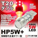 ショッピングLED LED T20 ダブル HP5W+SMD12連タワー型 赤 レッド / テールランプ ブレーキランプ 等 T20シングル T20ピンチ部違い にも使用可能/孫市屋