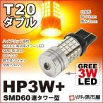 ショッピングLED LED T20 ダブル HP3W+SMD60連タワー型 アンバー 黄 【孫市屋】 ウインカーランプ 等 T20シングル T20ピンチ部違い にも使用可能