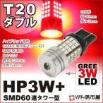 ショッピングLED LED T20ダブル HP3W+SMD60連タワー型 赤 レッド 【孫市屋】 テールランプ ブレーキランプ 等 T20シングル T20ピンチ部違い にも使用可能