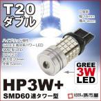 ショッピングLED LED T20 ダブル HP3W+SMD60連タワー型 白 ホワイト【孫市屋】 バックランプ ポジションランプ 等 T20シングル T20ピンチ部違い にも使用可能