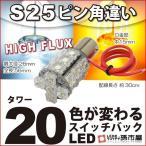 ショッピングLED LED S25ピン角違い タワー20LED-白黄スイッチバック【ウィンカーポジション】【HIGH FLUX LED 20連】 汎用 12V 車 LED/孫市屋
