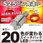 ショッピングLED LED S25ピン角違い タワー20LED-赤黄スイッチバック【ウィンカーブレーキ】【HIGH FLUX LED 20連】 汎用 12V 車 LED/孫市屋