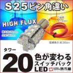 ショッピングLED LED S25ピン角違い タワー20LED-青黄スイッチバック【HIGH FLUX LED 20連】 汎用 12V 車 LED/孫市屋