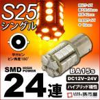 LED S25シングル SMD24連-アンバー/黄 ウインカーランプ ハイブリッド極性 12v-24v BA15s 孫市屋