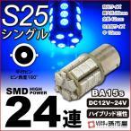 LED S25シングル SMD24連-青 ハイブリッド極性 12v-24v BA15s 孫市屋
