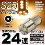 LED S25シングル SMD24連-電球色 ハイブリッド極性 12v-24v BA15s 孫市屋