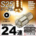 お一人様1個限り/LED S25シングル SMD24連 電球色 高演色LED S25 シングル BA15s ハイブリッド極性 12v-24v 最大32vまで 孫市屋