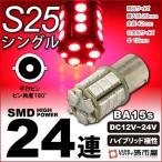 LED S25シングル SMD24連-赤/レッド テールランプ ブレーキランプ ハイブリッド極性 12v-24v BA15s 孫市屋