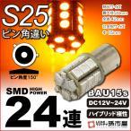 LED S25ピン角違い SMD24連 アンバー/オレンジ色/黄 ウインカーランプ BAU15s ピン角150° 汎用 12V-24V /孫市屋