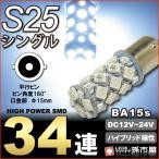 ショッピングLED LED S25シングル SMD34連-白/ホワイト バックランプ ハイブリッド極性 12v-24v BA15s 孫市屋