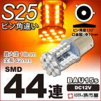 LED S25ピン角違い SMD44連 アンバー/オレンジ色/黄 ウインカーランプ BAU15s ピン角150°12V 車 LED/孫市屋