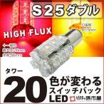 ショッピングLED LED S25ダブル タワー20LED-赤黄スイッチバック bay15d LED 孫市屋