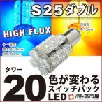 ショッピングLED LED S25ダブル タワー20LED-青黄スイッチバック bay15d LED 孫市屋