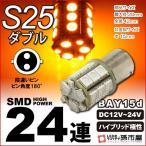 ショッピングLED LED S25ダブル SMD24連 アンバー 黄 オレンジ 無極性 ウインカーランプ ハイブリッド極性 12v-24v 最大32vまで /孫市屋