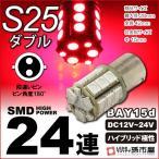 期間中ポイント最大15倍!LED S25ダブル SMD24連 赤 レッド 無極性 テール ストップランプ ブレーキランプ ハイブリッド極性 12v-24v 最大32vまで /孫市屋