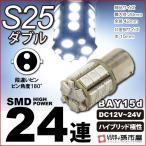 ショッピングLED LED S25ダブル SMD24連 白 ホワイト 無極性 バックランプ ハイブリッド極性 12v-24v 最大32vまで /孫市屋