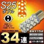 ショッピングLED LED S25ダブル SMD34連 アンバー 黄 オレンジ 無極性 ハイブリッド極性 12v-24v 最大32vまで /孫市屋