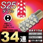 ショッピングLED LED S25ダブル SMD34連 赤 レッド 無極性 ハイブリッド極性 12v-24v 最大32vまで /孫市屋