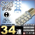 ショッピングLED LED S25ダブル SMD34連 白 ホワイト 無極性 ハイブリッド極性 12v-24v 最大32vまで /孫市屋