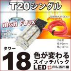 ショッピングLED LED T20 シングル タワー18LED-白黄スイッチバック 【ウインカーポジション】【孫市屋】