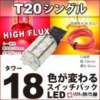 ショッピングLED LED T20 シングル タワー18LED-赤黄スイッチバック 【孫市屋】