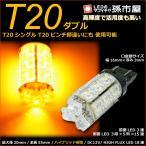 LED T20 ダブル タワー18LED アンバー 黄 【孫市屋】 ウインカーランプ 等 T20シングル T20ピンチ部違い にも使用可能