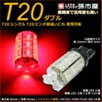 ショッピングLED LED T20 ダブル タワー18LED 赤 レッド 【孫市屋】 テールランプ ブレーキランプ 等 T20シングル T20ピンチ部違い にも使用可能孫市屋