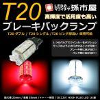 ショッピングLED LED T20 ダブル タワー18LED 赤白スイッチバック 【孫市屋】 T20シングル T20ピンチ部違い にも使用可能