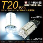 LED T20 ダブル タワー18LED 白 ホワイト【孫市屋】 バックランプ ポジションランプ 等 T20シングル T20ピンチ部違い にも使用可能