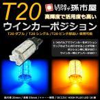ショッピングLED LED T20 ダブル タワー18LED 青黄スイッチバック 【孫市屋】 T20シングル T20ピンチ部違い にも使用可能