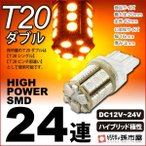 LED T20 ダブル SMD24連 アンバー 黄 /ウインカーランプ 等 T20シングル T20ピンチ部違い にも使用可能/孫市屋