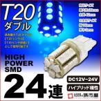 ショッピングLED LED T20 ダブル SMD24連 青 ブルー /T20シングル T20ピンチ部違いにも使用可能/孫市屋