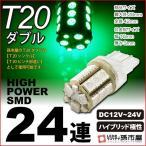 ショッピングLED LED T20 ダブル SMD24連 緑 グリーン /T20シングル T20ピンチ部違い にも使用可能/孫市屋