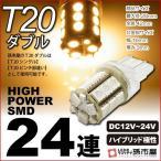 ショッピングLED LED T20 ダブル SMD24連 電球色 /高演色LED T20シングル T20ピンチ部違い にも使用可能/孫市屋