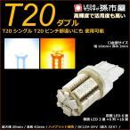 ショッピングLED LED T20ダブル-SMD24連-白黄スイッチバック/孫市屋