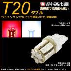 ショッピングLED LED T20ダブル-SMD24連-赤白スイッチバック/孫市屋