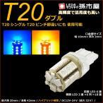 ショッピングLED LED T20ダブル-SMD24連-青黄スイッチバック/孫市屋