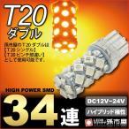 ショッピングLED LED T20 ダブル SMD34連 アンバー 黄 / ウインカーランプ 等 T20シングル T20ピンチ部違い にも使用可能/孫市屋