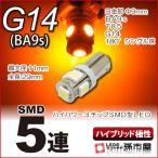 ショッピングLED LED G14 BA9S型 SMD5連 アンバー 黄 オレンジ/孫市屋 ハイブリッド極性 高品質3チップSMD 12V 車 LED