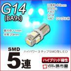 LED G14 BA9S型 SMD5連 青 ブルー/孫市屋 ハイブリッド極性 高品質3チップSMD 12V 車 LED