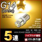 ショッピングLED LED G14 BA9S型 SMD5連 電球色/孫市屋 ハイブリッド極性 高品質3チップSMD 12V 車 LED