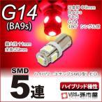 LED G14 BA9S型 SMD5連 赤 レッド/孫市屋 ハイブリッド極性 高品質3チップSMD 12V 車 LED