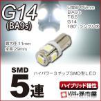 ショッピングLED LED G14 BA9S型 SMD5連 白 ホワイト/孫市屋 ハイブリッド極性 高品質3チップSMD 12V 車 LED